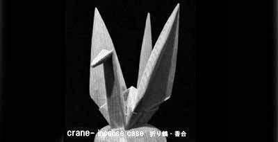 折り鶴の香合