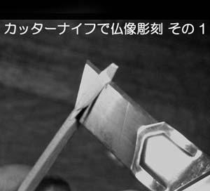 カッターナイフで仏像彫刻 1