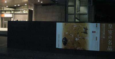 皇室の名品 京都国立近代美術館