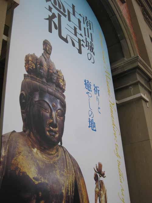 南山城の古寺巡礼展
