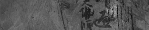 仏像の胎内銘文 デジタルカメラとフイルムカメラ