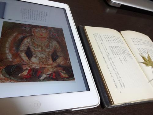 紙の本とIpadやkindleなどの電子書籍の上手なつきあい方