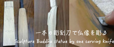 一本の彫刻刀で彫る