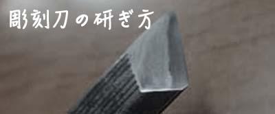 彫刻刀の研ぎ方