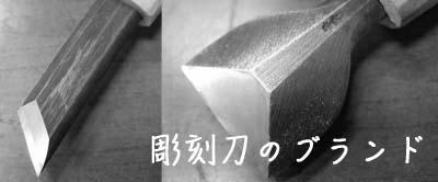 彫刻刀のブランド