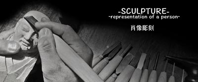 新しいウェブサイト -SCULPTURE- ~representation of a person~