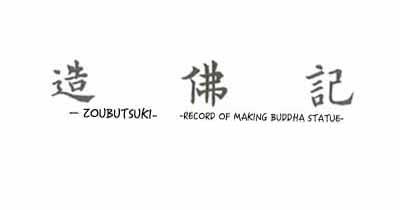 新しい造佛記のロゴ