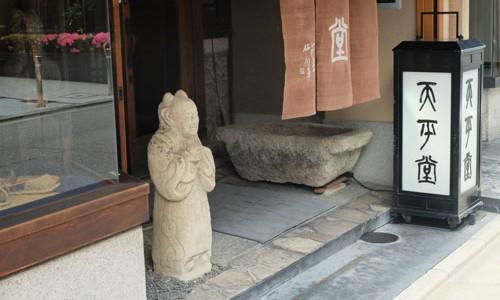 京都の骨董街 新門前 吾目堂 鉄斎堂 1 ー新門前周辺と鉄斎堂ー