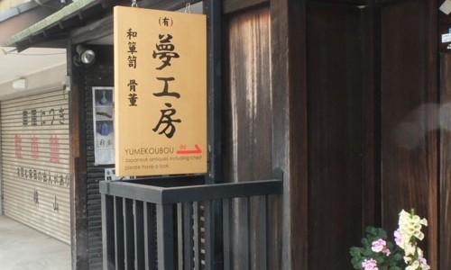 京都の骨董街 新門前 吾目堂 鉄斎堂 2 ー夢工房吾目堂ー