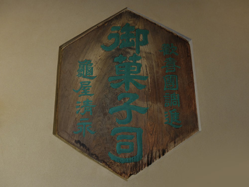 kameyakiyonaga-14