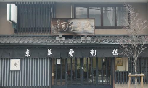 京銘菓 京華堂利保