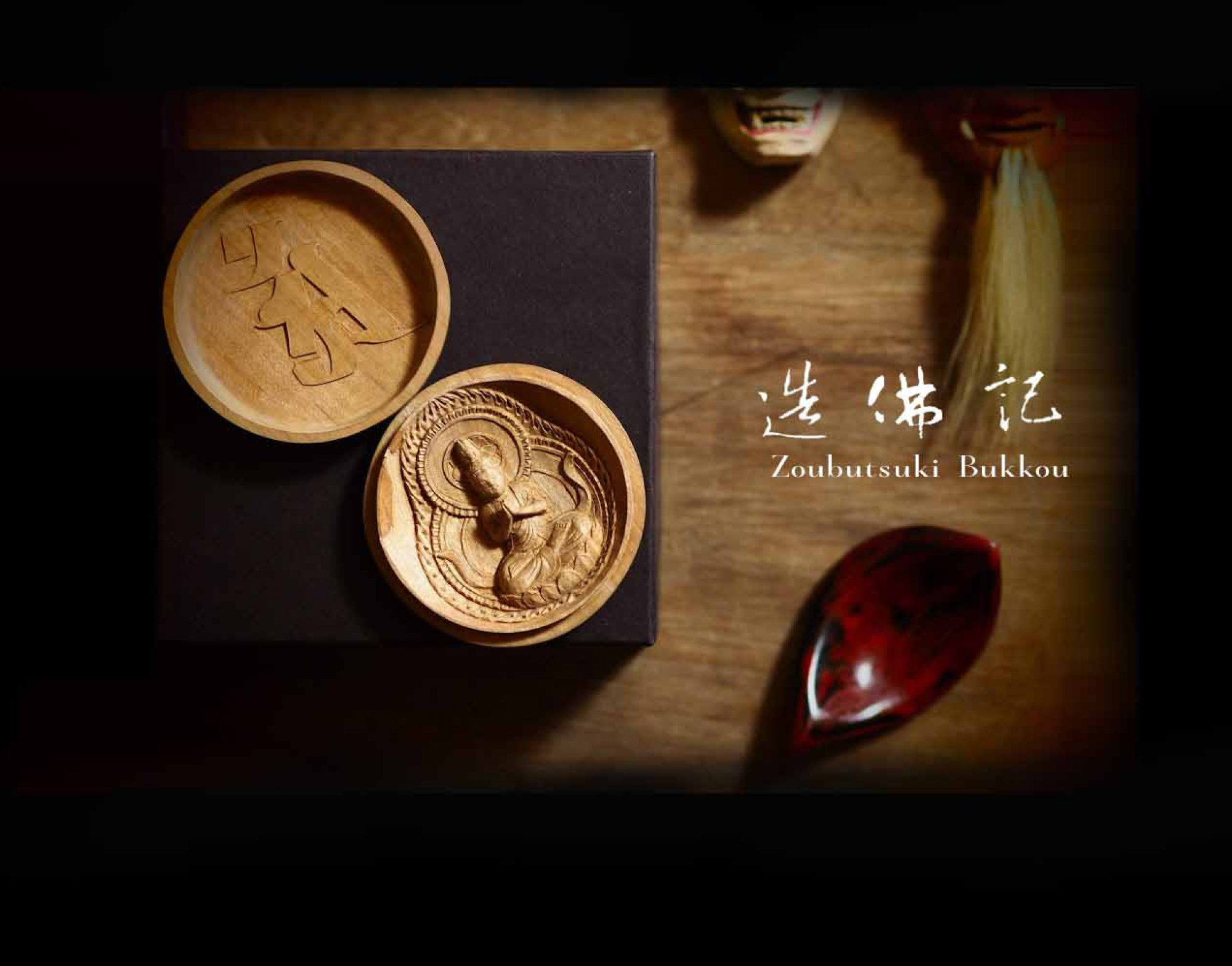 造佛記 -ZOUBUTSUKI- ~Record of making Buddha statue~